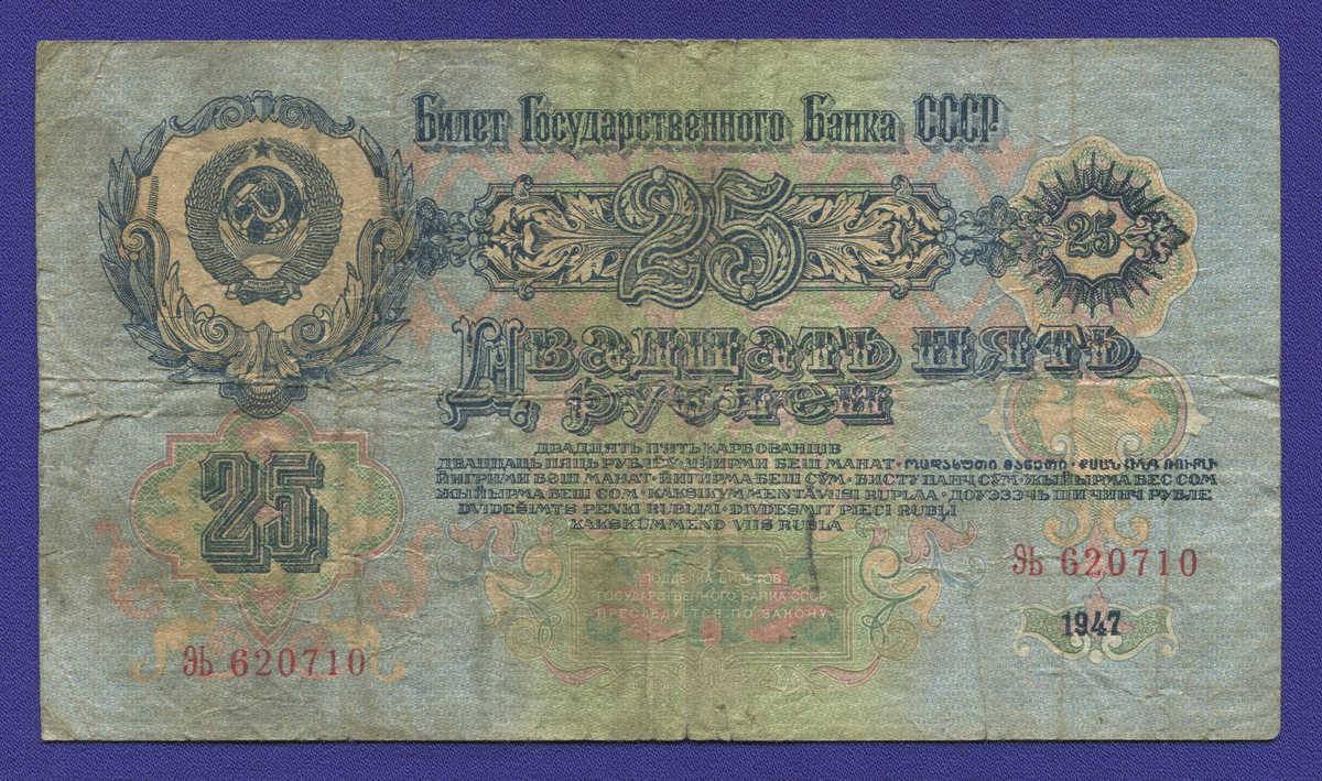 СССР 25 рублей 1947 года / F-VF / 16 Лент - 1