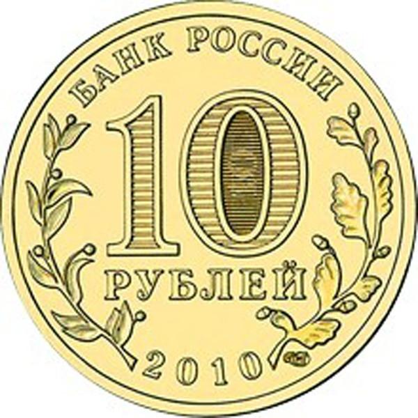 Россия 10 рублей 2010 года СПМД 65 лет победы в войне 1941-1945 - 1