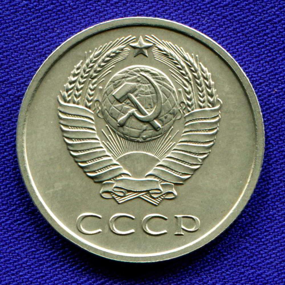 СССР 20 копеек 1968 - 1