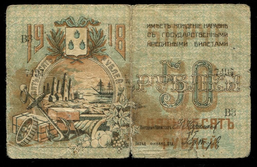 Бакинское городское хозяйство 50 рублей 1918 F - 1