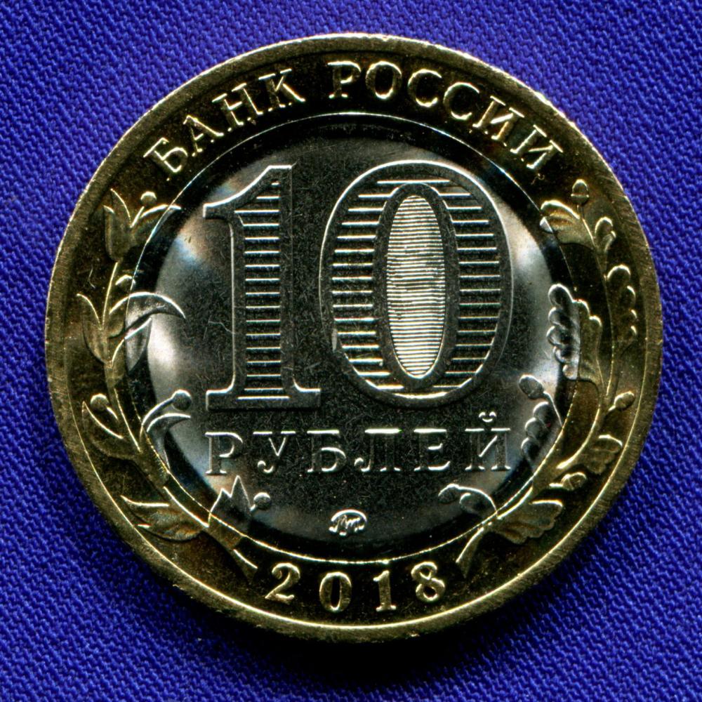 Россия 10 рублей 2018 года ММД UNC Курганская область - 1