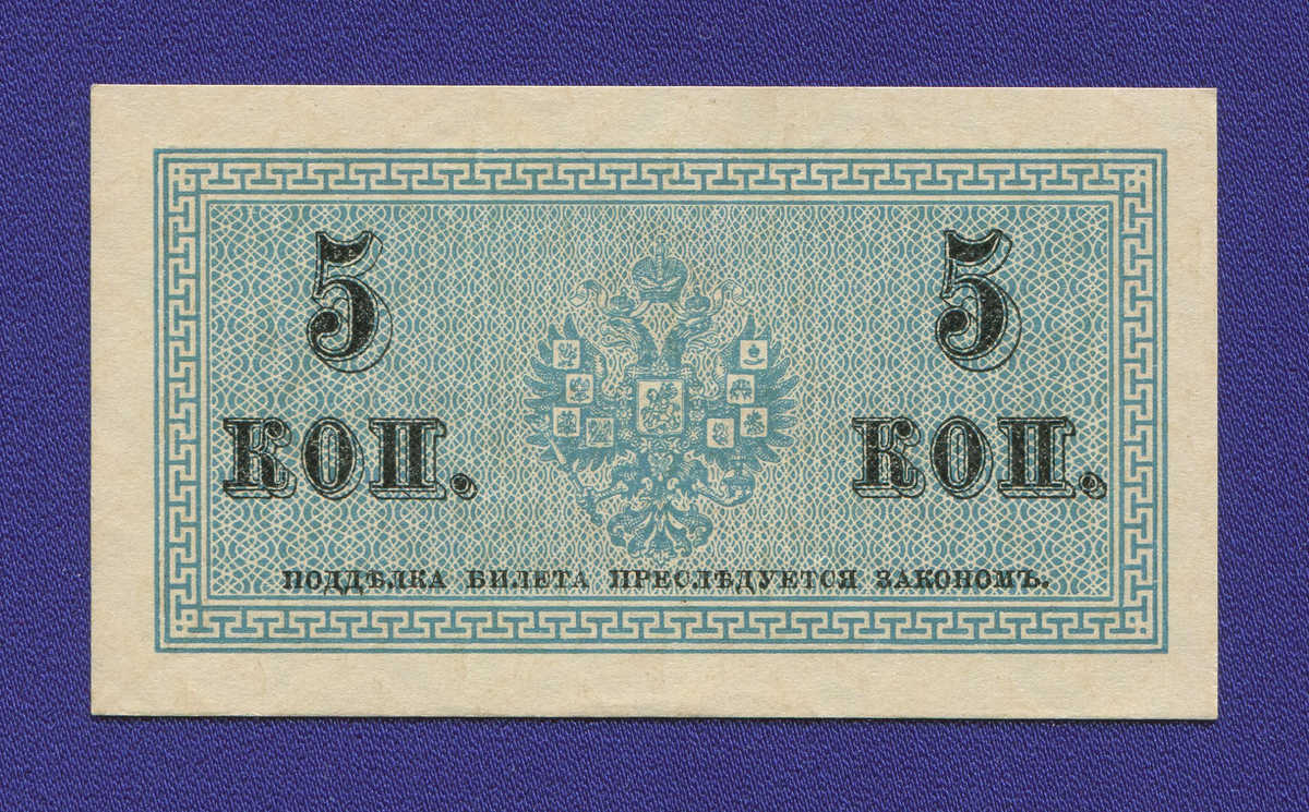 Николай II 5 копеек 1915 года / XF-aUNC - 1