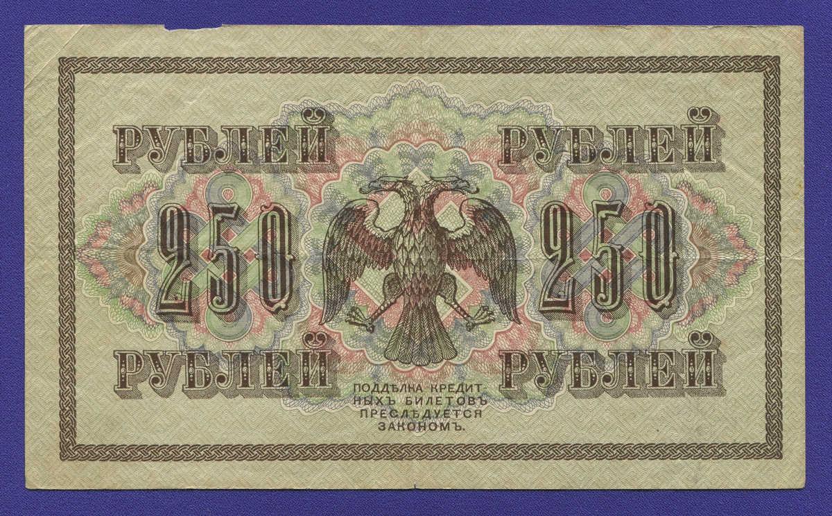 Временное правительство 250 рублей 1917 года / И. П. Шипов / А. Афанасьев / Р2 / F-VF / Серия АА-001 - 1