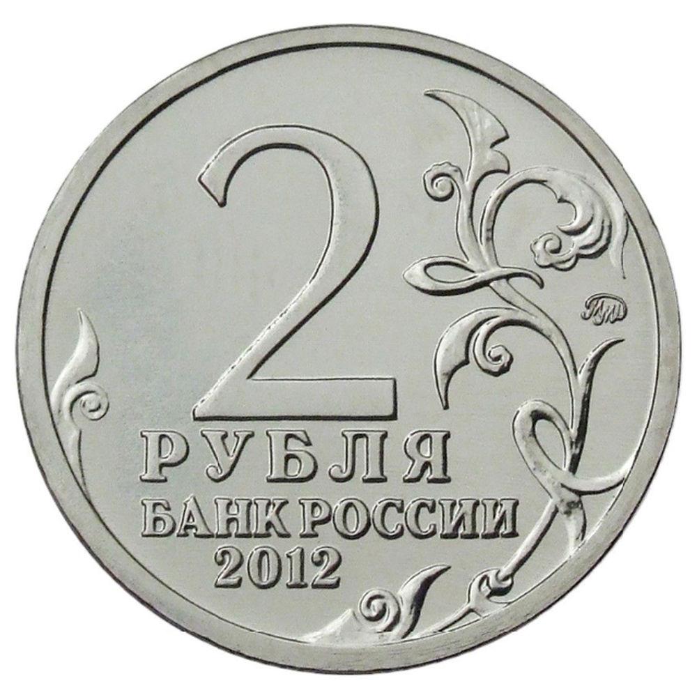 Россия 2 рубля 2012 года ММД А.И. Остерман Толстой  - 1