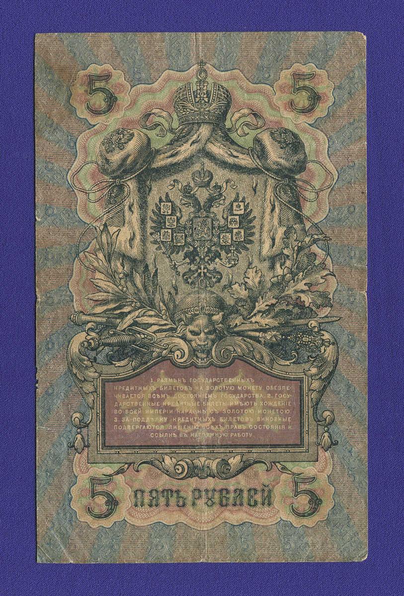 Николай II 5 рублей 1909 И. П. Шипов Ф. Шмидт VF  - 1