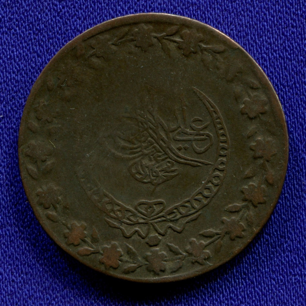 Турция 1 куруш АН 1223/25 F - 1