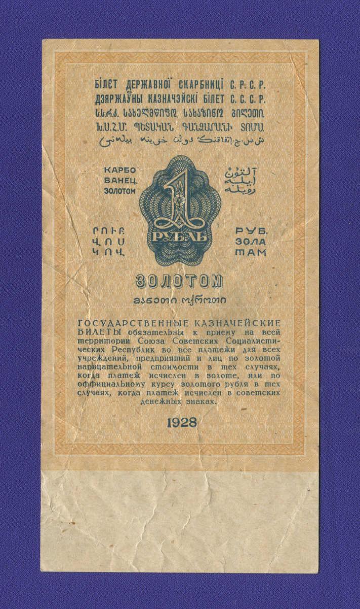 СССР 1 рубль золотом 1928 года / Н. П. Брюханов / С.Соловьев / VF-XF / Тип-3 - 1