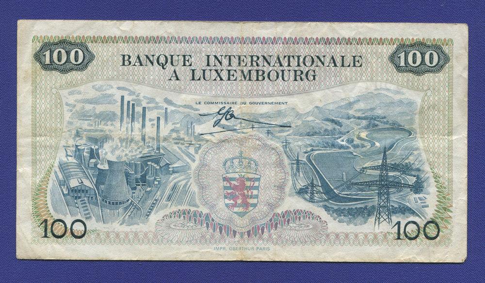 Люксембург 100 франков 1968 VF - 1