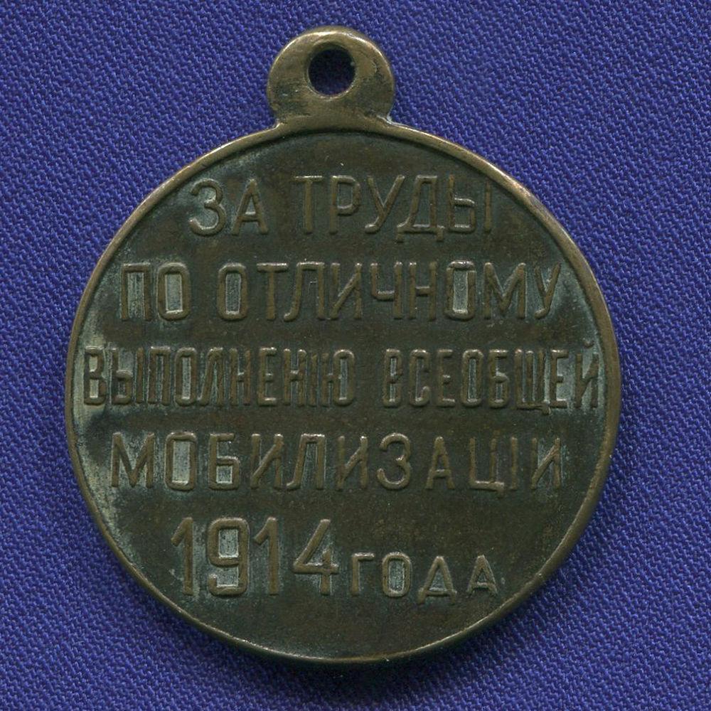 Николай II Медаль За труды по отличному выполнению всеобщей мобилизации 1914 (муляж) - 1