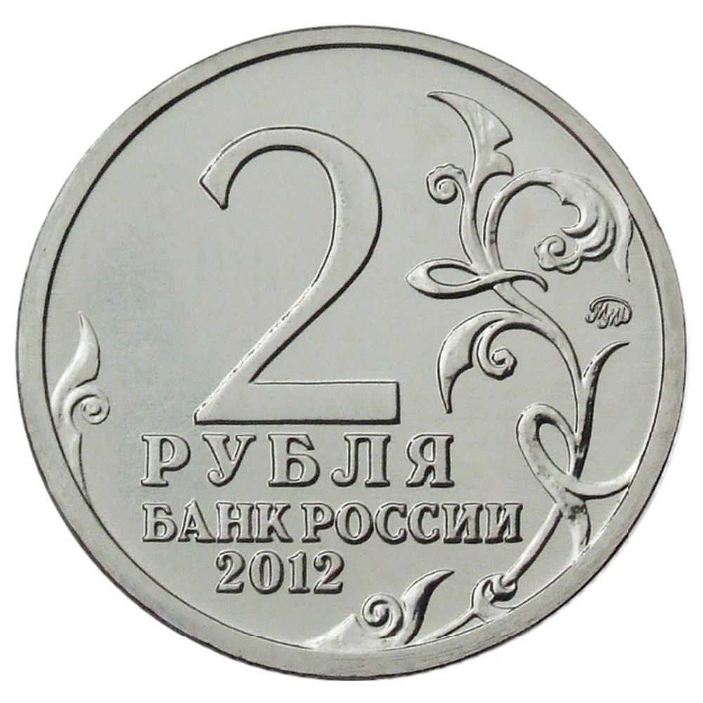 Россия 2 рубля 2012 года ММД П.Х.Витгенштейн  - 1