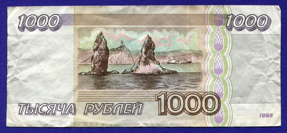 Россия 1000 рублей 1995 VF+ - 1