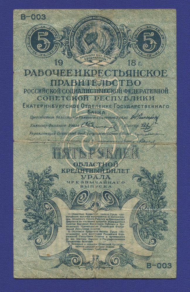 Гражданская война (Урал) 5 рублей 1918 / VF- - 1