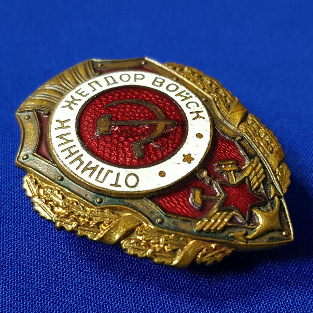 Знак «Отличник желдорвойск» Латунь Эмаль Винт - 2