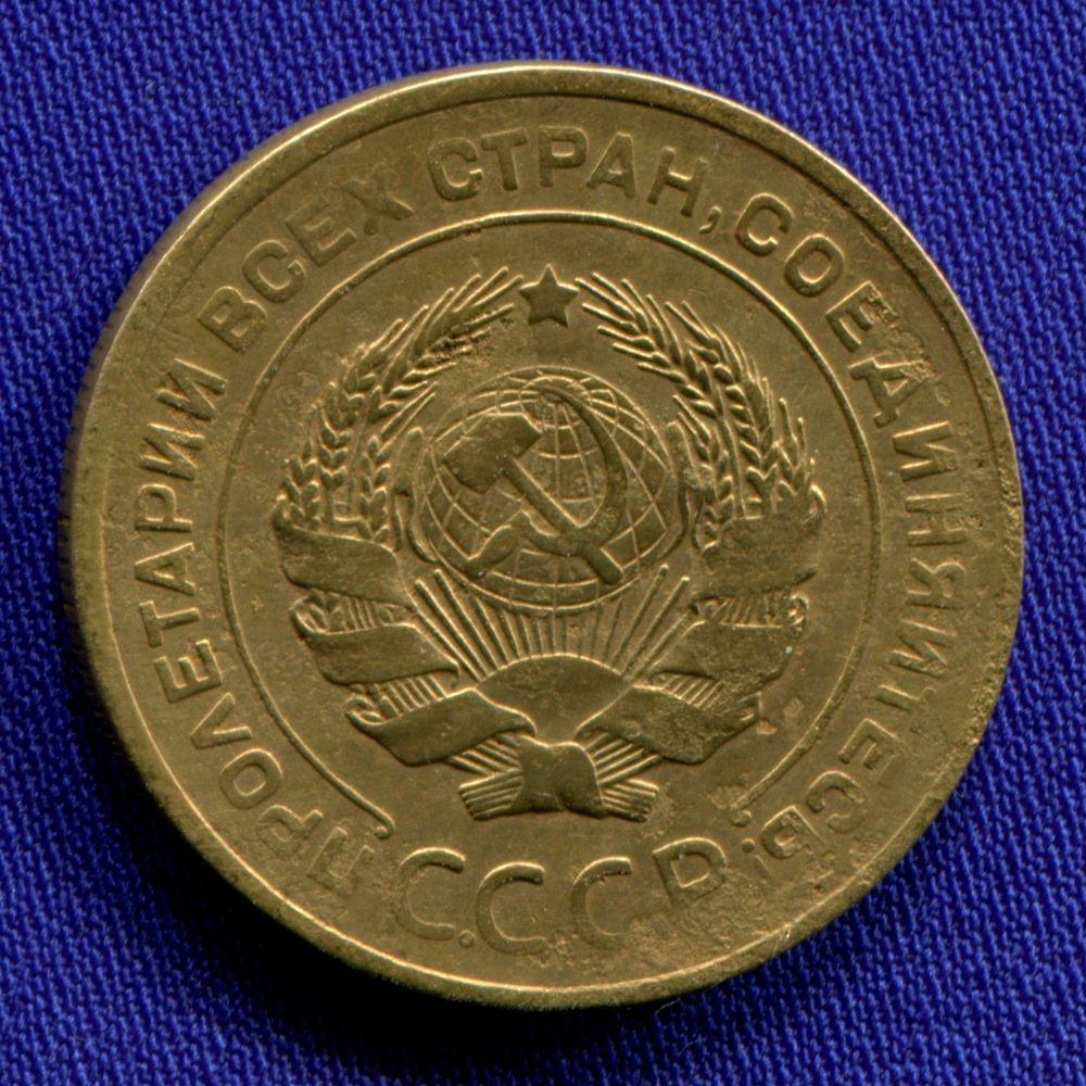 СССР 5 копеек 1927 - 1