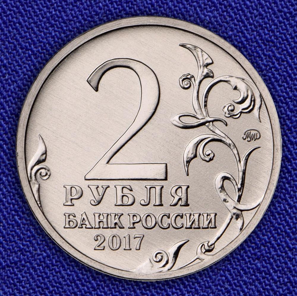 Россия 2 рубля 2017 года ММД UNC Город-герой Севастополь - 1