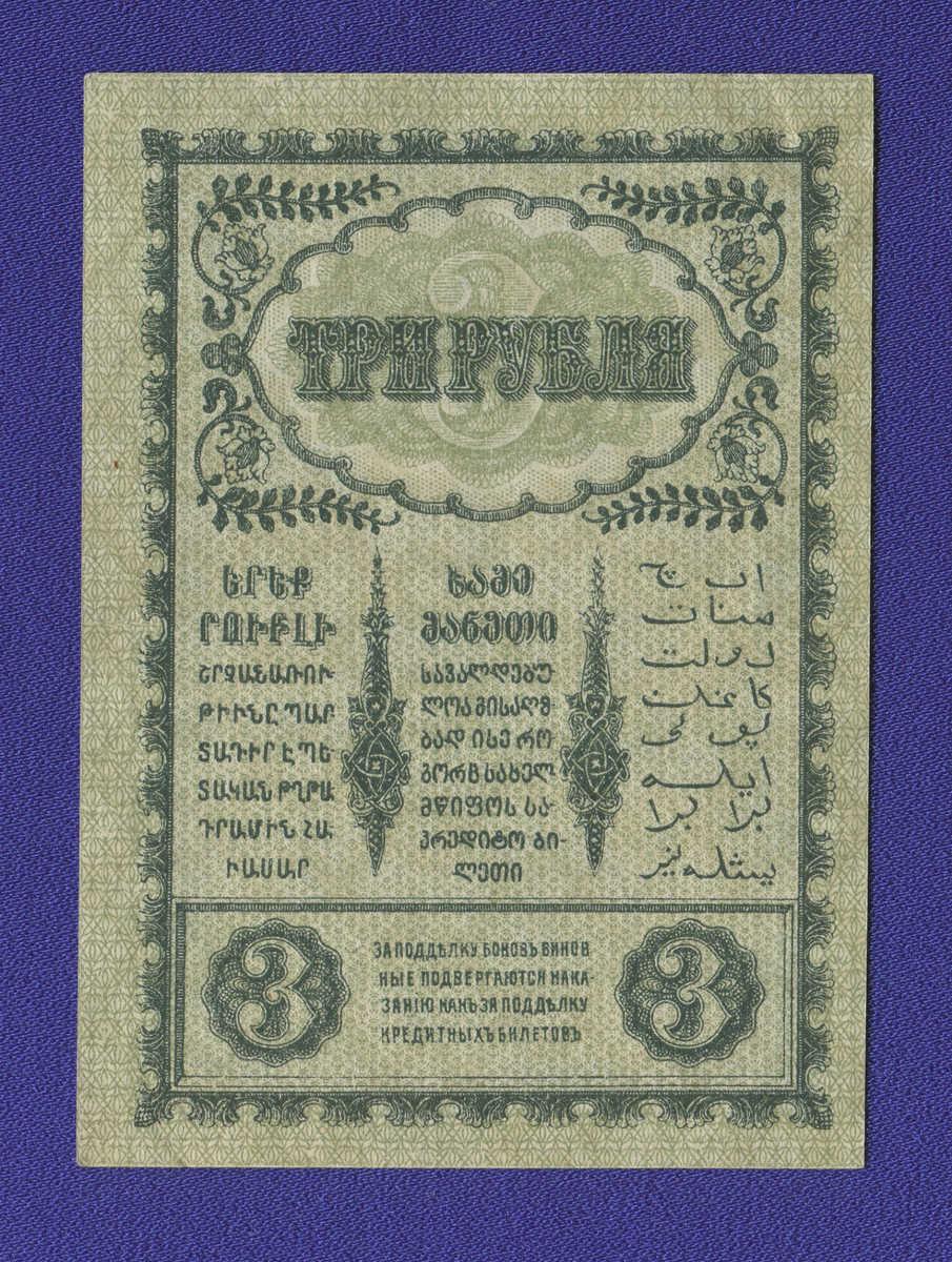 Гражданская война ( Закавказье ) 3 рубля 1918 / XF-aUNC - 1