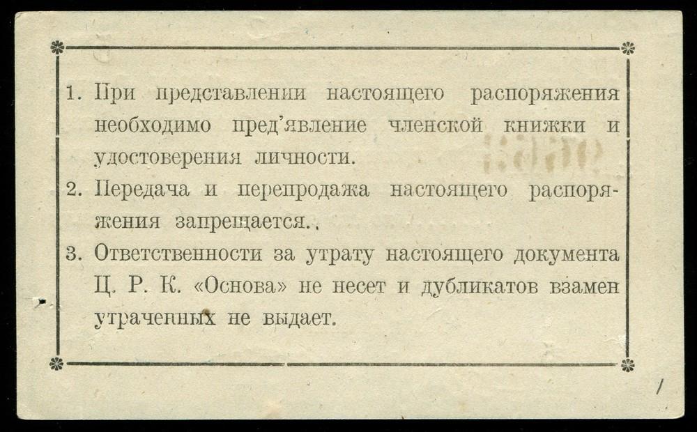 Краснодар Ц.Р.К. Основа 5 рублей 1923 VF+ - 1
