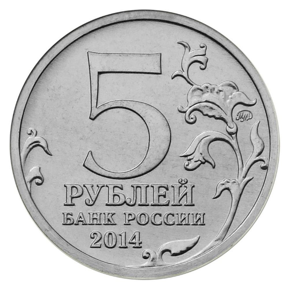 Россия 5 рублей 2014 года ММД UNC Венская операция  - 1