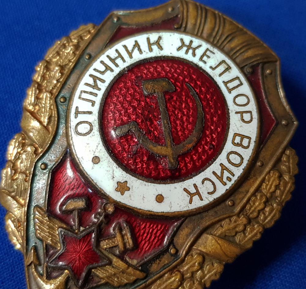 Знак «Отличник желдорвойск» Латунь Эмаль Винт - 5