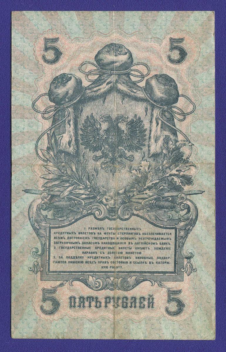 Гражданская война (Северная Россия) 5 рублей 1919 / VF+ - 1