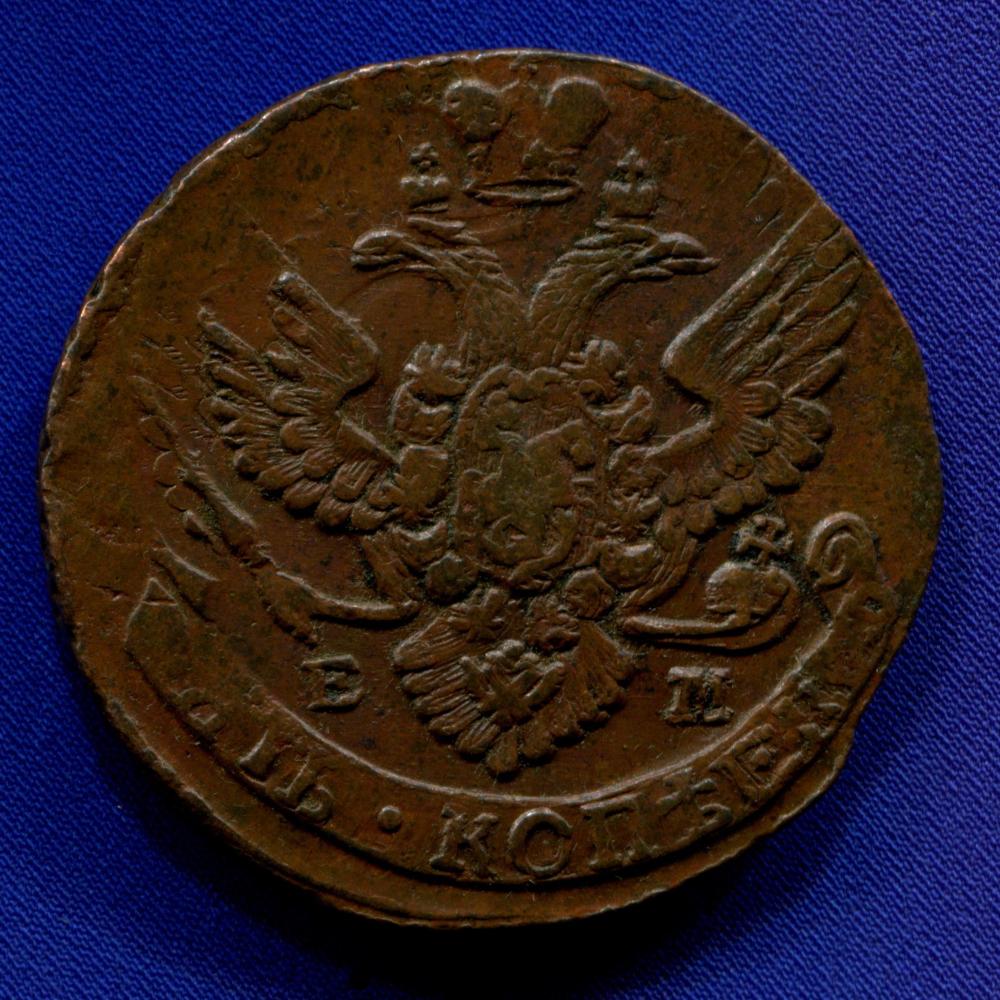 Екатерина II 5 копеек 1790 ЕМ XF - 1