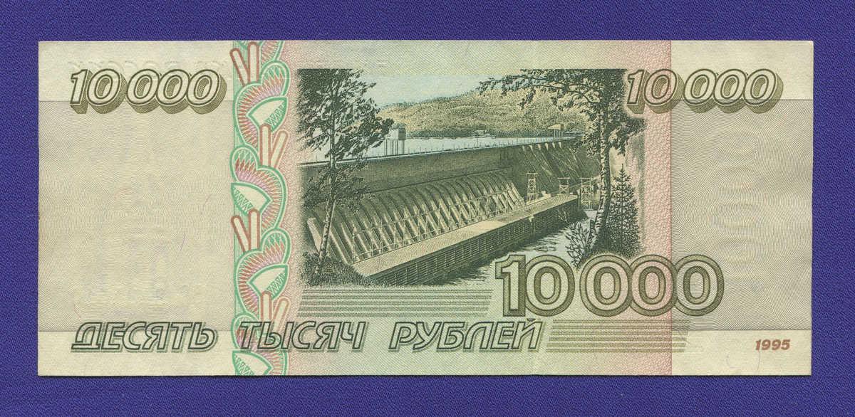 Россия 10000 рублей 1995 года / UNC - 1