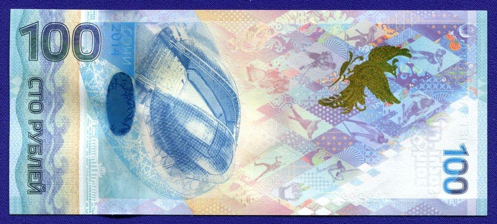 100 рублей 2014 Сочи Серия аа - 1