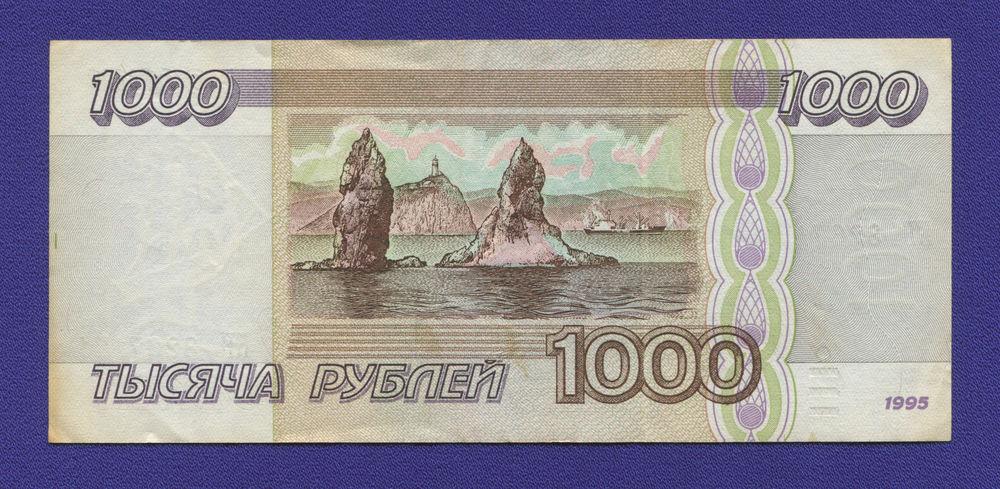 Россия 1000 рублей 1995 года / XF - 1