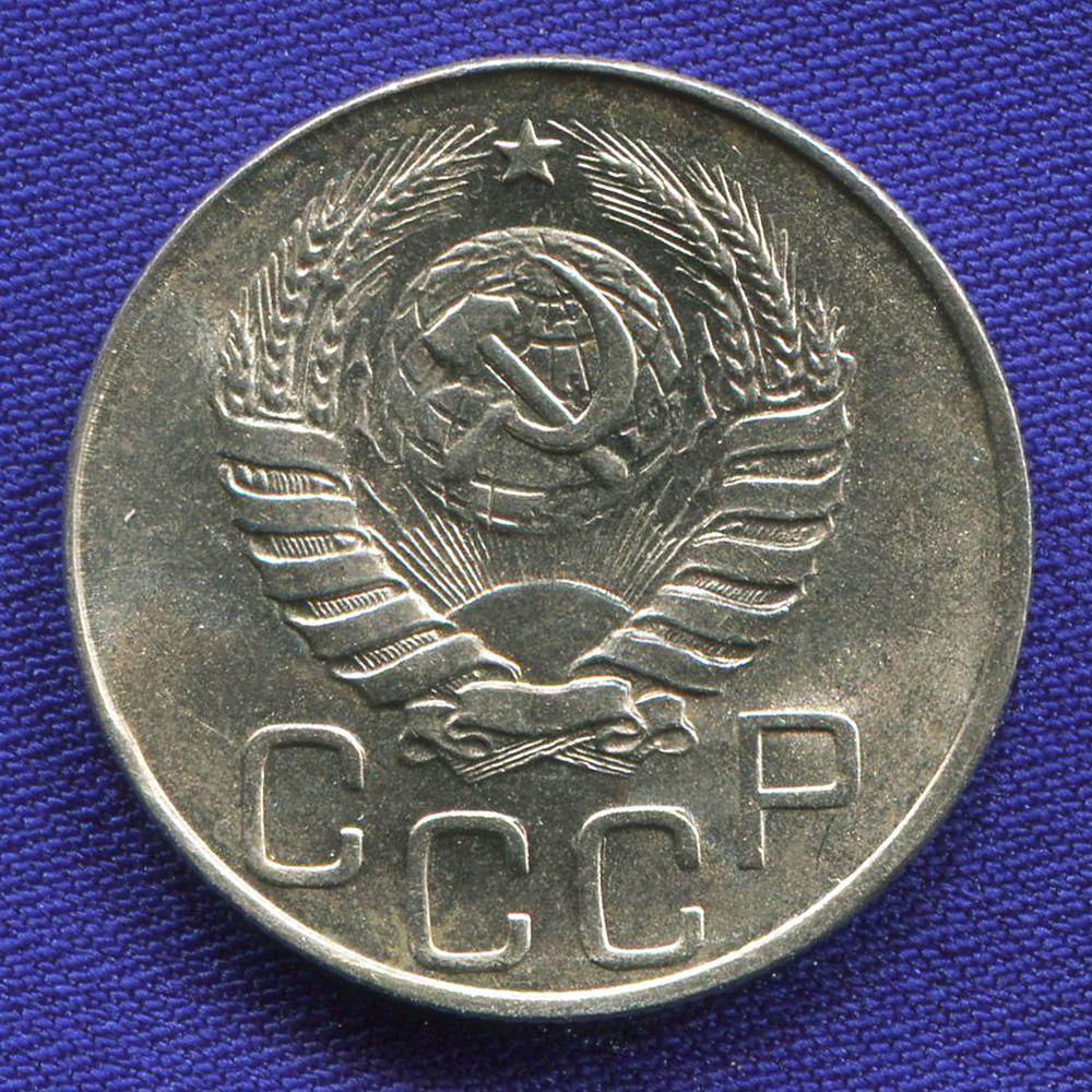 СССР 20 копеек 1944 года - 1