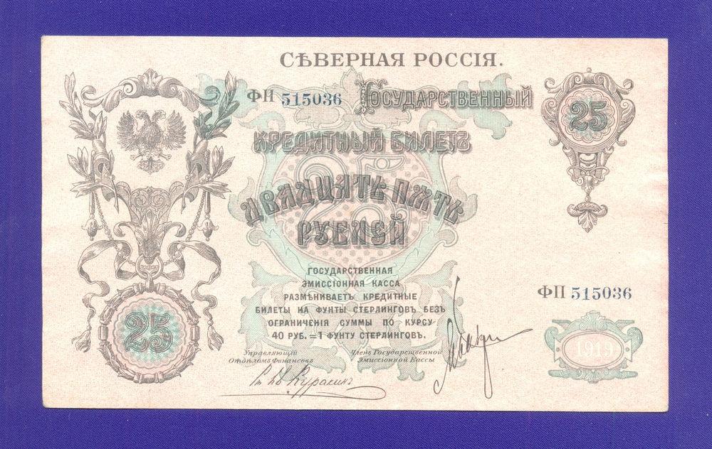 Гражданская война (Северная Россия) 25 рублей 1919 / XF-aUNC - 1
