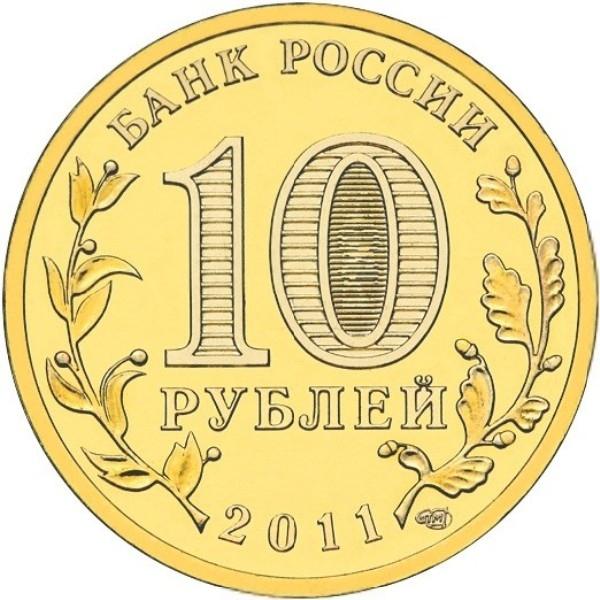 Россия 10 рублей 2011 года СПМД Белгород - 1