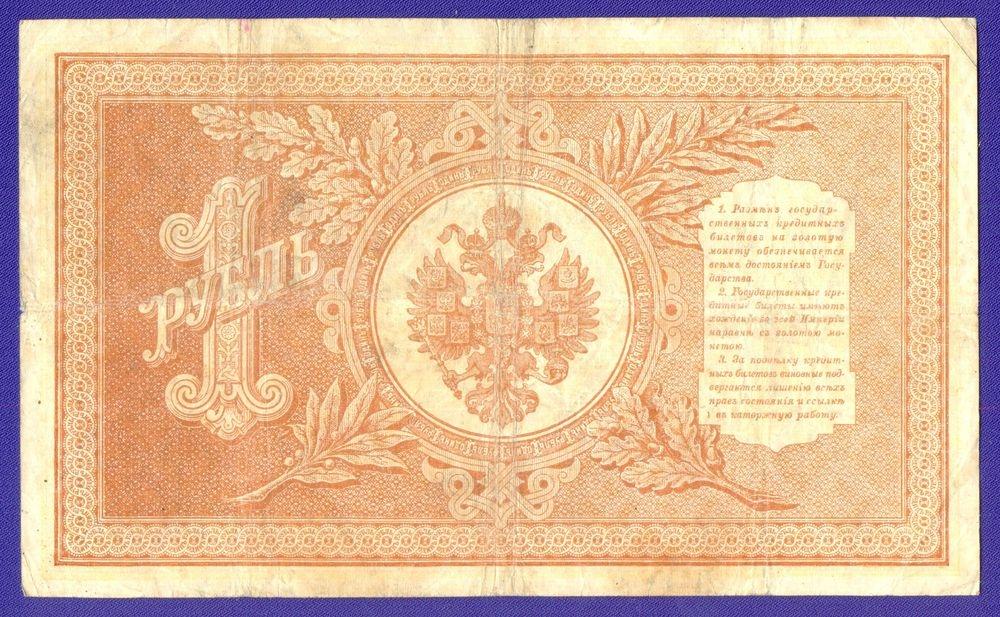 РСФСР 1 рубль 1917-1920 образца 1898 И. П. Шипов Гальцов VF  - 1