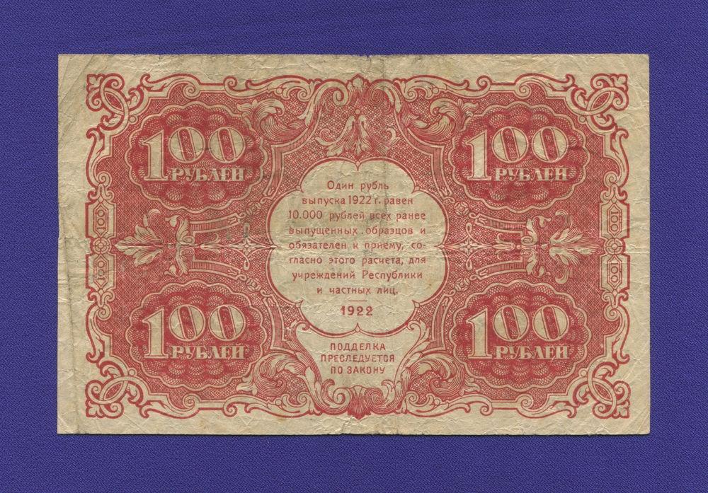 РСФСР 100 рублей 1922 года / Н. Н. Крестинский / Порохов / VF - 1