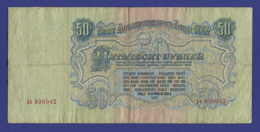 СССР 50 рублей 1947 года / VF- / 16 Лент - 1