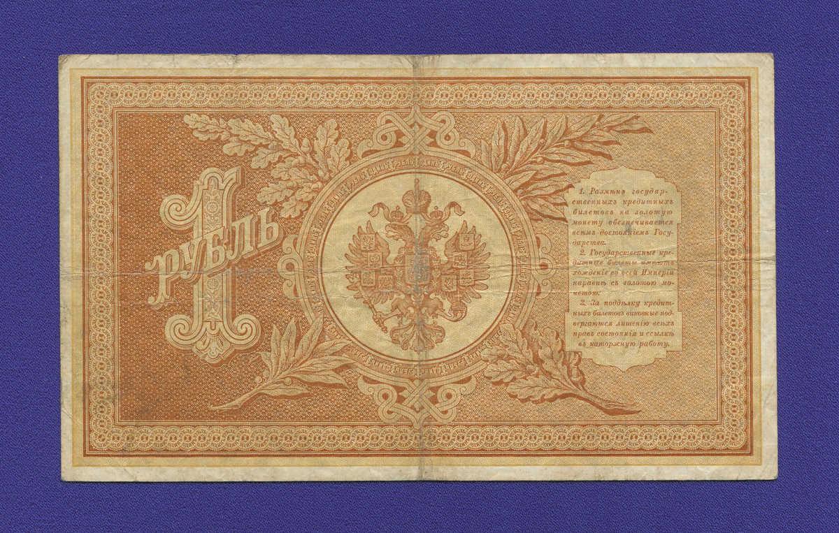 Николай II 1 рубль 1898 года / Э. Д. Плеске / Наумов / Р2 / VF+ - 1