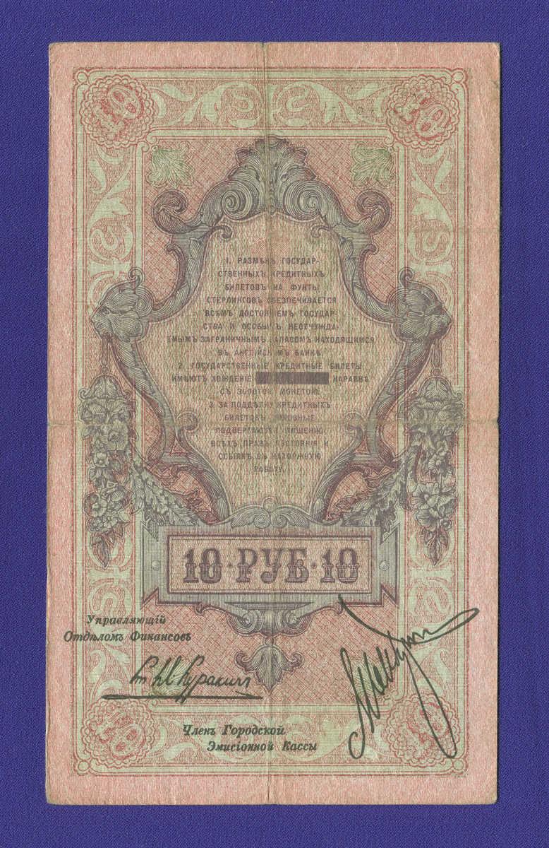 Гражданская война (Северная Россия) 10 рублей 1918 / VF - 1