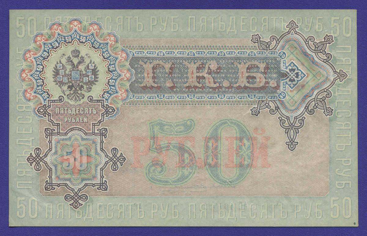 РСФСР 50 рублей 1917 образца 1899  / И. П. Шипов / Е. Жихарев / Р1 / aUNC - 1