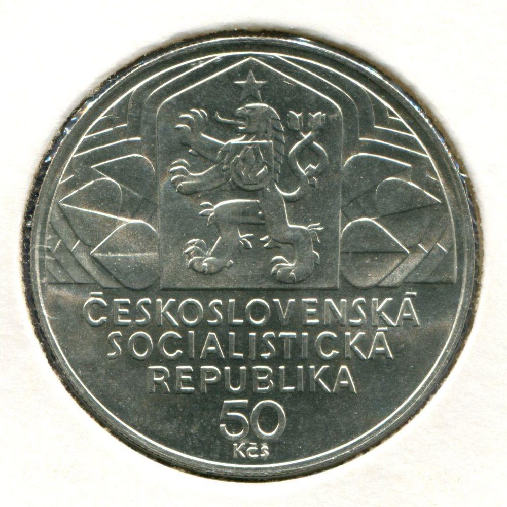 Чехословакия 50 крон 1979 aUNC 30 лет IX съезду компартии  - 1