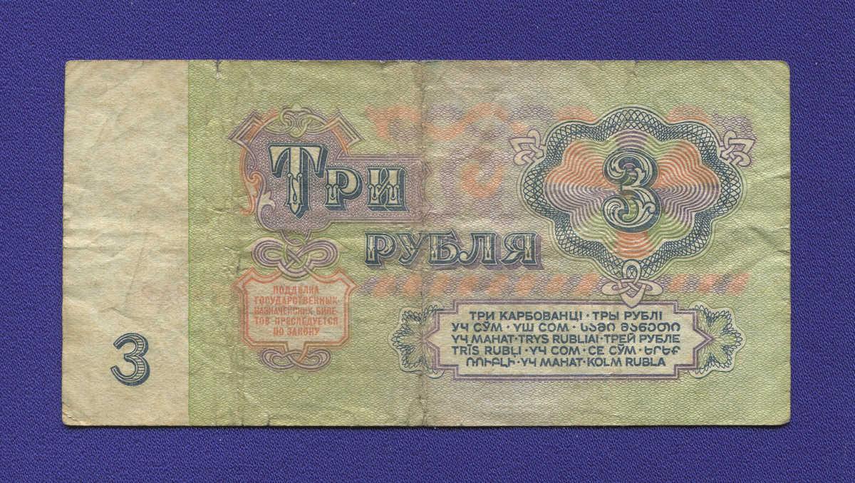 СССР 3 рубля 1961 года / Редкий тип / VF - 1