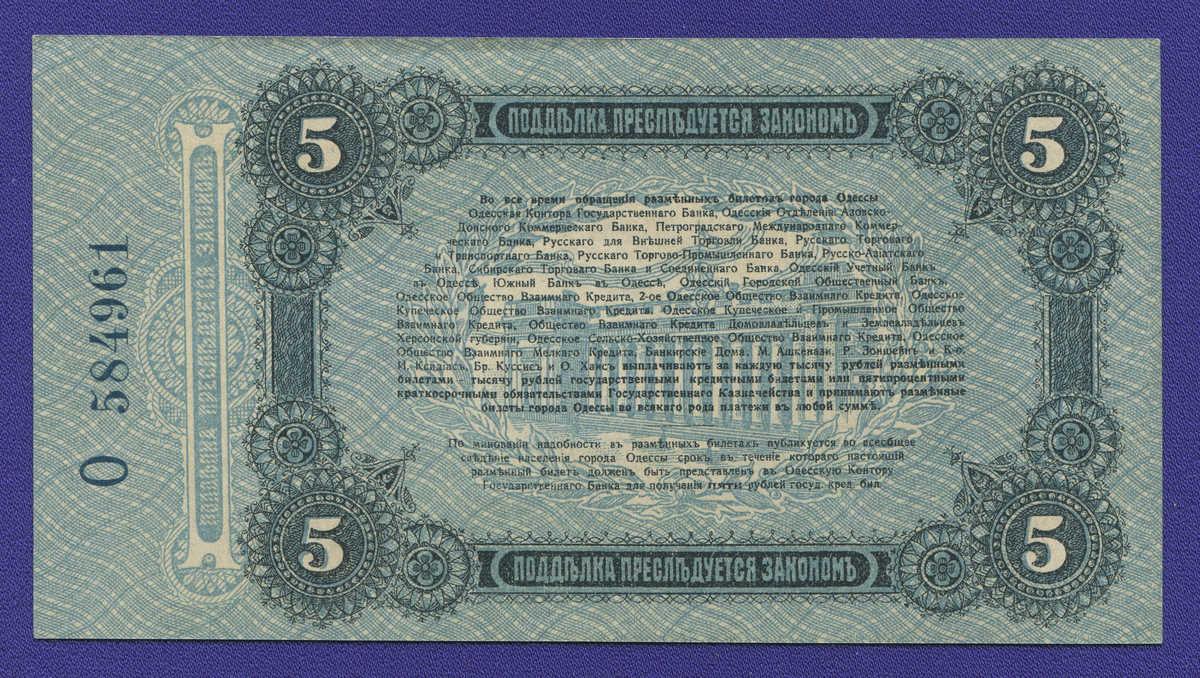 Одесса 5 рублей 1917 года / UNC - 1