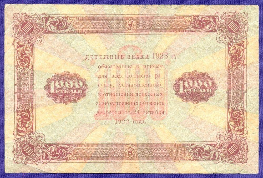 РСФСР 1000 рублей 1923 года / 2-й выпуск / Г. Я. Сокольников / М. Козлов / VF-XF - 1