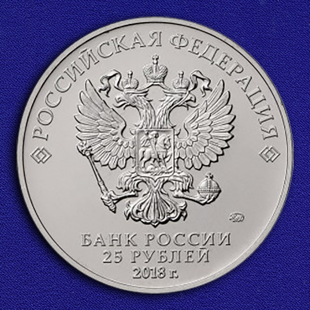 Россия 25 рублей 2018 Чемпионат Мира по Футболу UNC ММД - 1