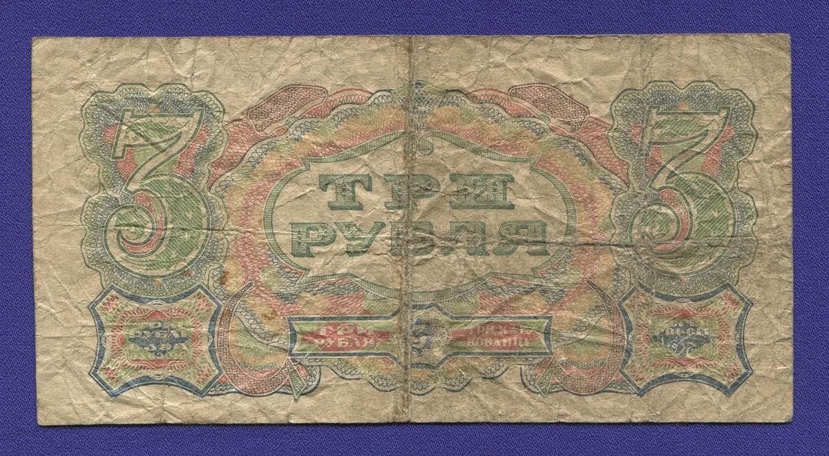 СССР 3 рубля 1925 года / Г. Я. Сокольников / Герасимовский / VF- - 1