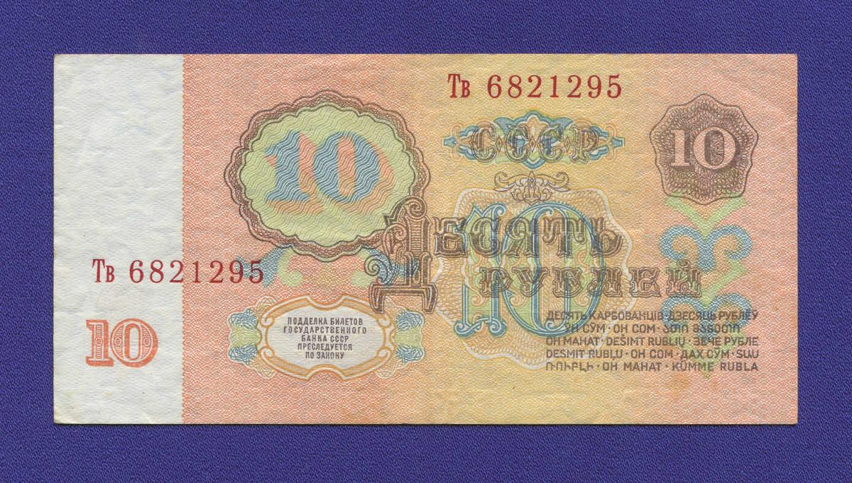 СССР 10 рублей 1961 года / XF-aUNC - 1