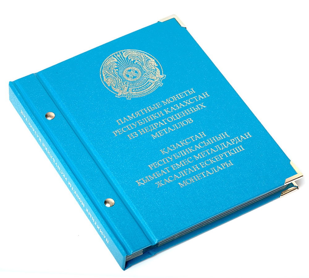 Альбом для памятных монет Республики Казахстан из недрагоценных металлов - 1