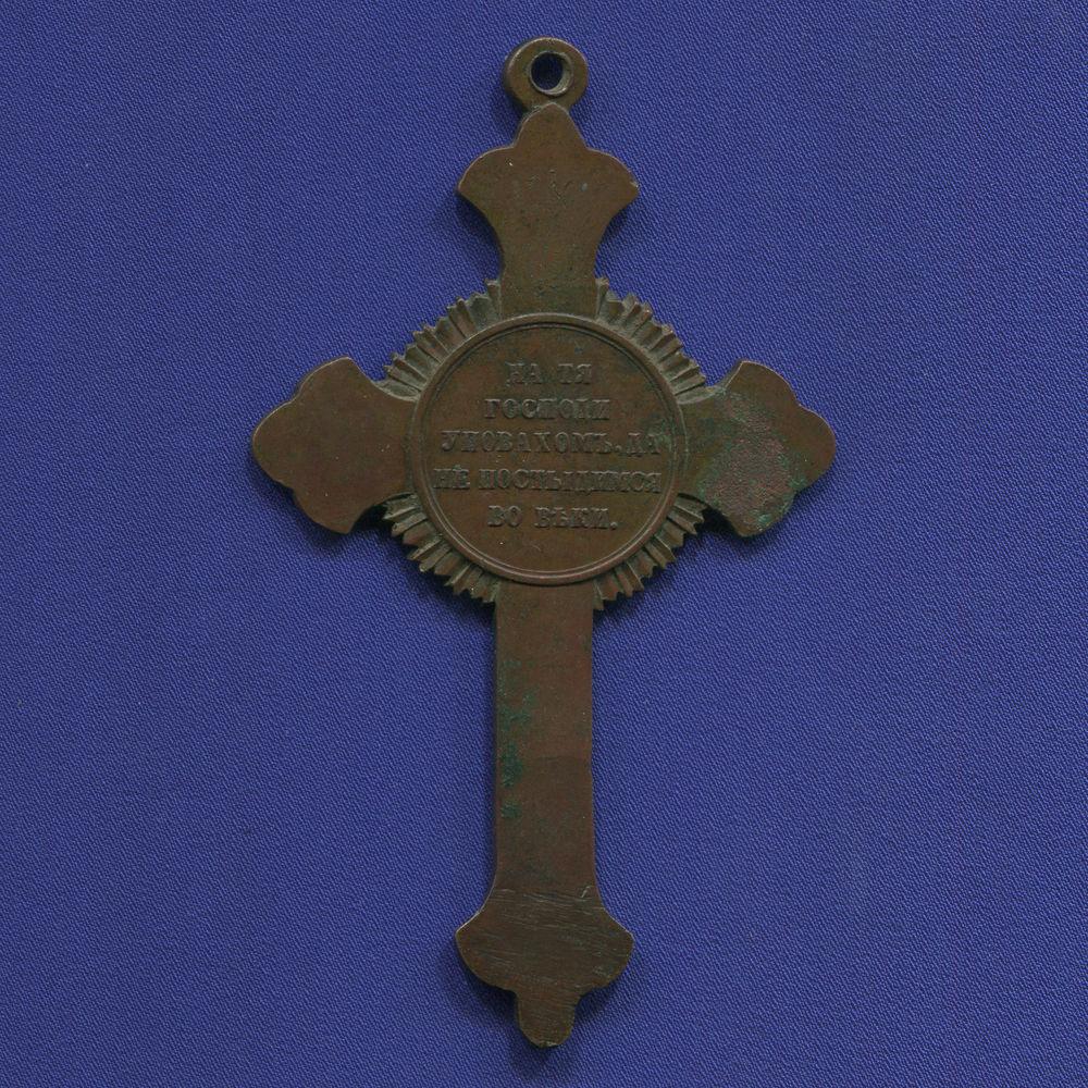 Александр II Наперсный крест «В память войны 1853—1856» - 1