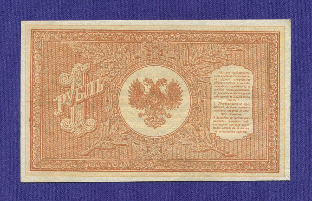 Гражданская война (Северная Россия) 1 рубль 1919 года / aUNC- - 1