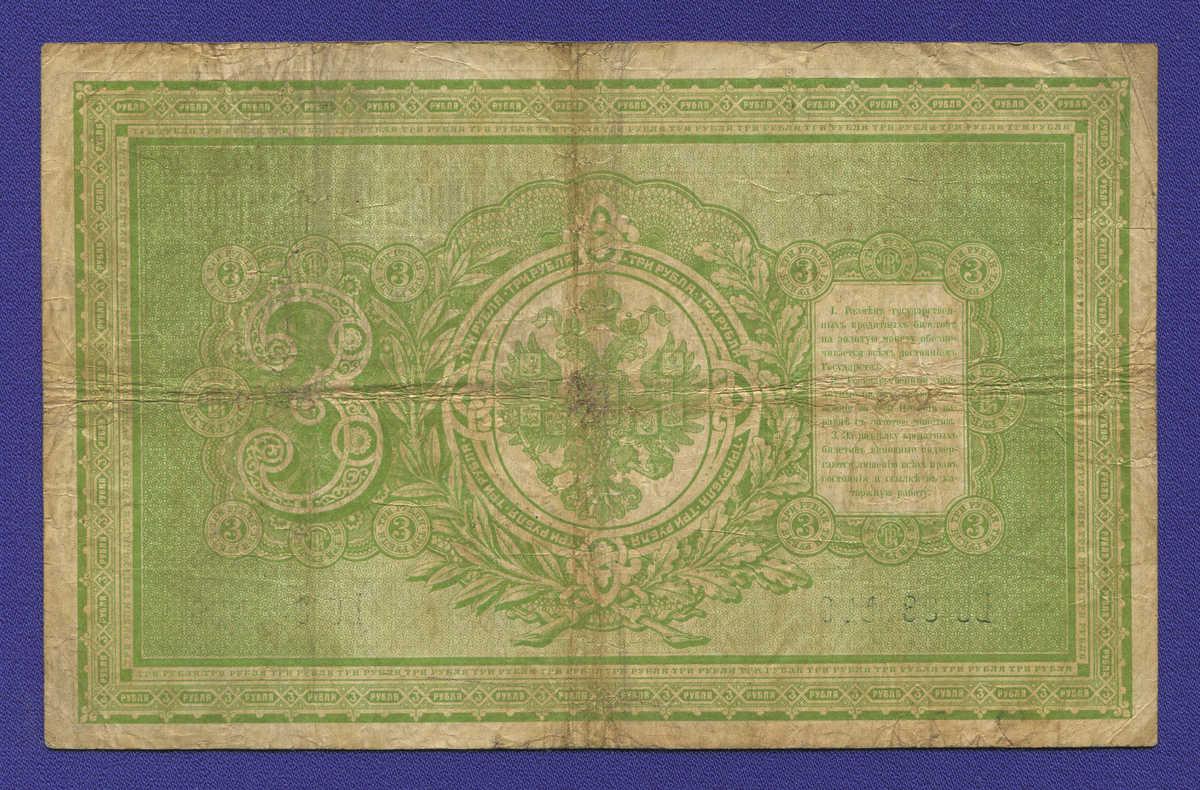 Николай II 3 рубля 1898 года / С. И. Тимашев / В. Иванов / Р4 / VF-XF - 1