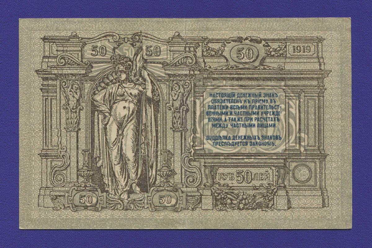 Гражданская война (Юг России) 50 рублей 1919 / XF-aUNC - 1