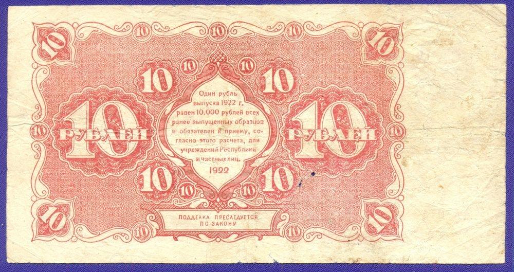РСФСР 10 рублей 1922 года / Н. Н. Крестинский / А. Беляев / VF- - 1